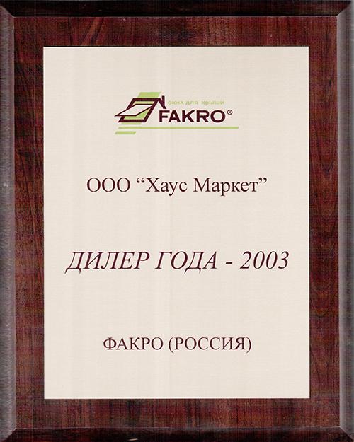 Хаус Маркет - Факро - Дилер года 3003