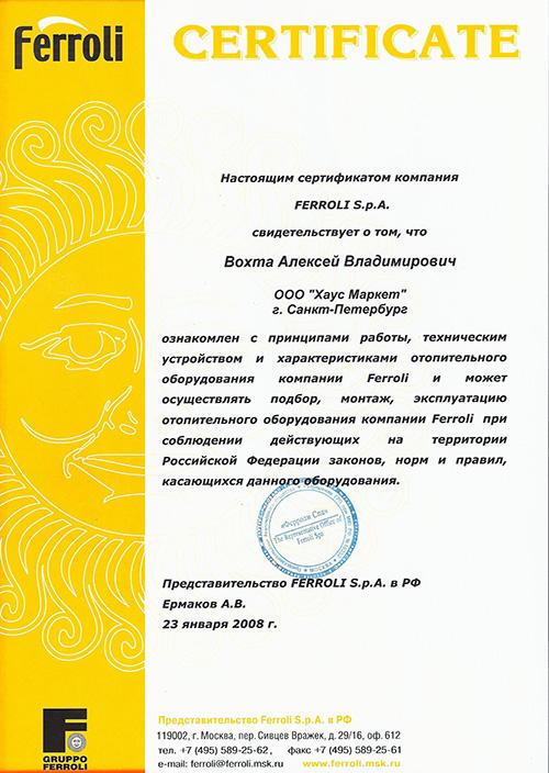 Хаус Маркет Сертификат Ferroli 2008