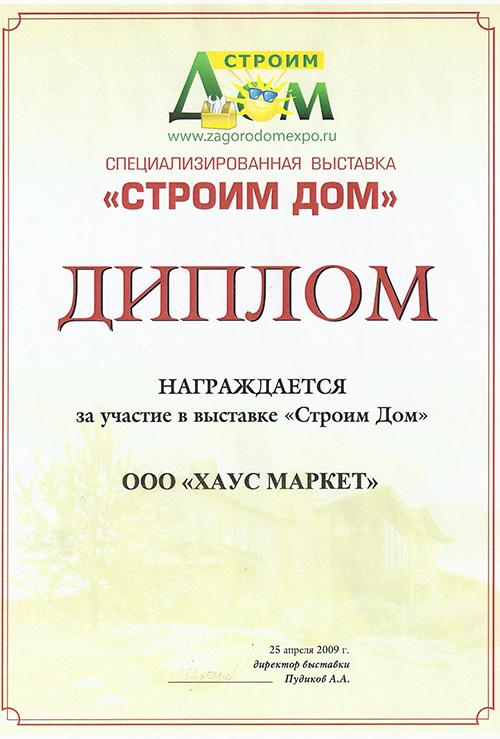 Хаус Маркет Строим дом 2009 диплом